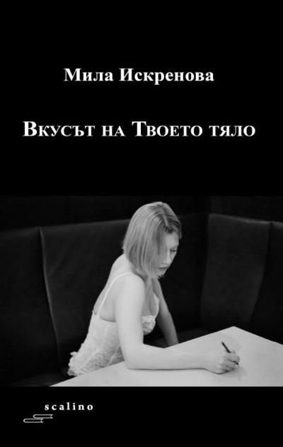 """Корицата на книгата """"Вкусът на Твоето тяло""""."""