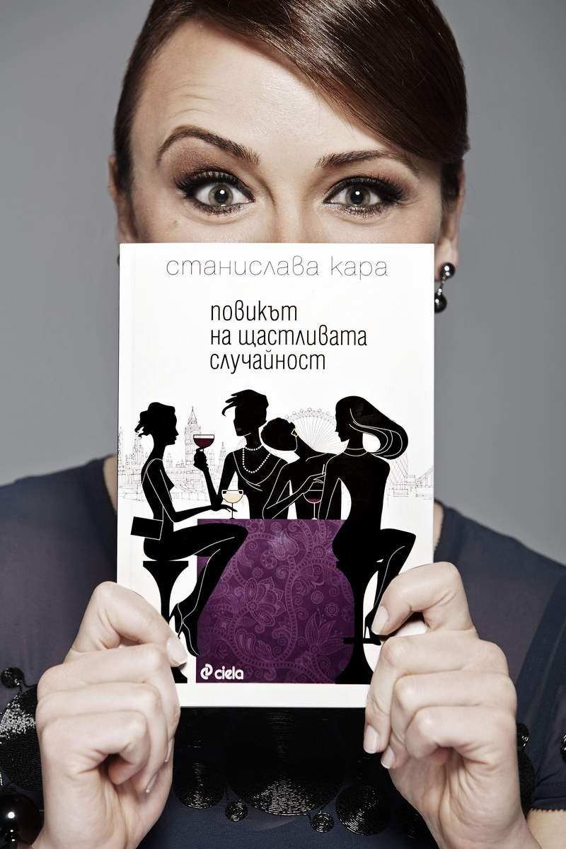 """Стаси Кара с книгата си """"Повикът на щастливата случайност""""."""