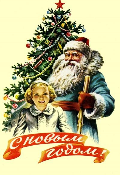 В Съветския съюз заместникът на Дядо Коледа - Дядо Мраз, има политическо послание.