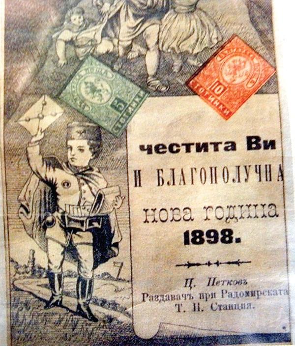 В България има пощи от 1879 г.