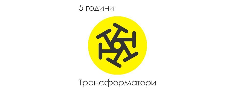 """Логото на """"Трансформатори""""."""