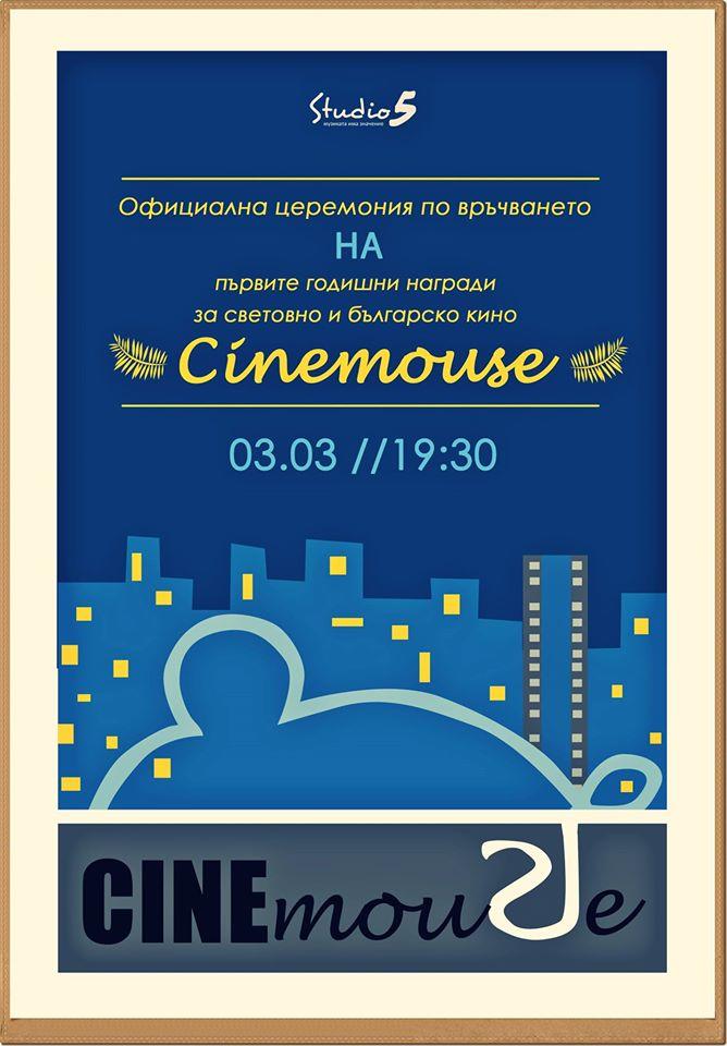 Плакатът на наградите CineMouse.