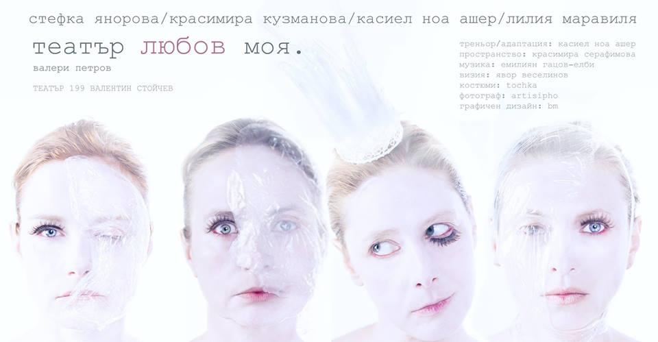 """Афишът на постановката """"Театър любов моя"""" на сцената на """"Театър 199""""."""