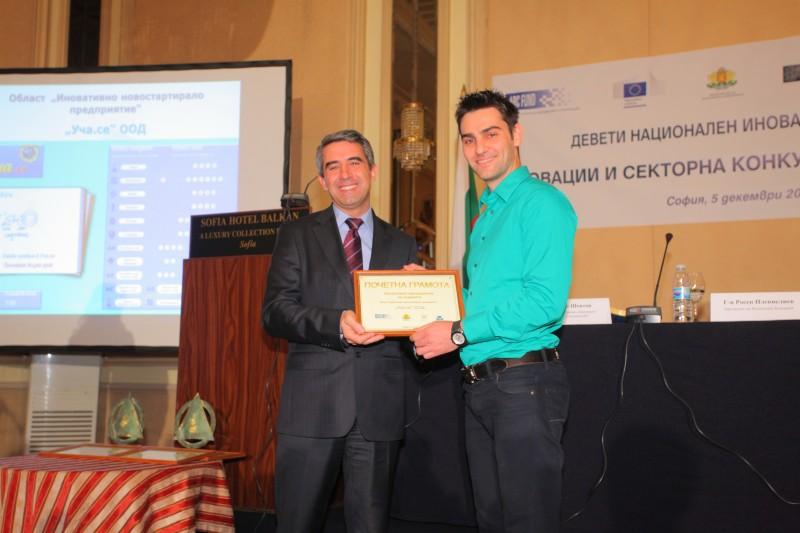 Президентът Росен Плевнелиев връчва на Дарин Маджаров наградата за иновативно стартирало предприятие на 2013 г.