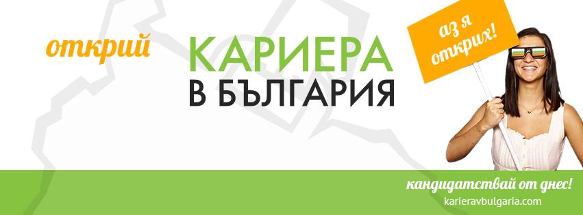 """Форумът """"Кариера в България. Защо не?"""" събра през септември 2015 г. близо 1300 млади българи от цял свят."""