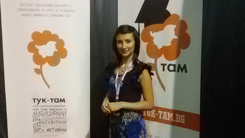 Кристиана Стоянова.